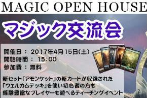 【大会告知】4月15日15時よりマジック交流会『アモンケット』開催