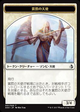 t-001賞罰の天使