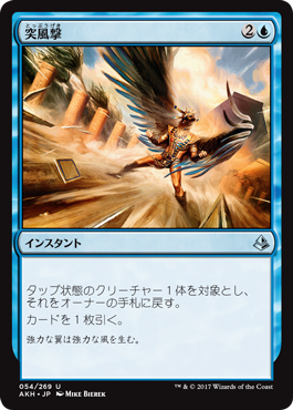 054突風撃